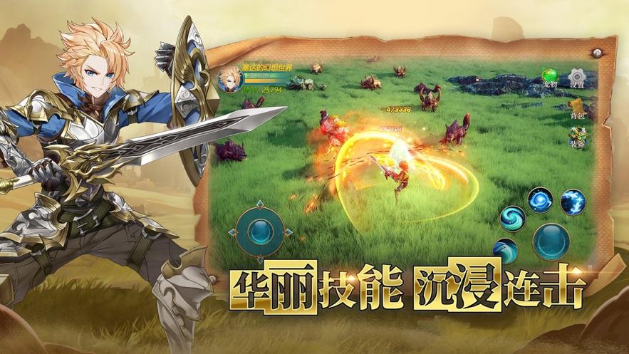 碧蓝勇者苹果版图2