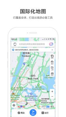 百度地图伊利丹语音包官方版app图片1