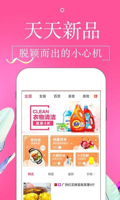 金猪淘宝贝app图3
