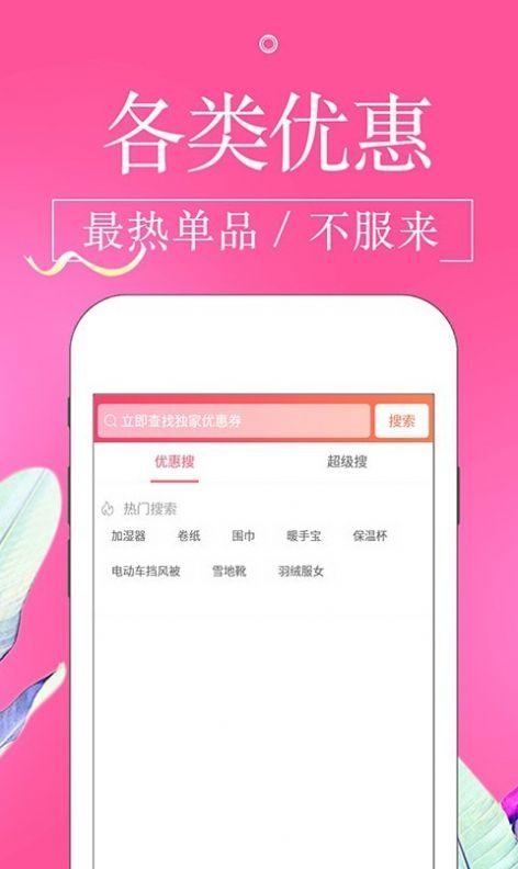 金猪淘宝贝app图1