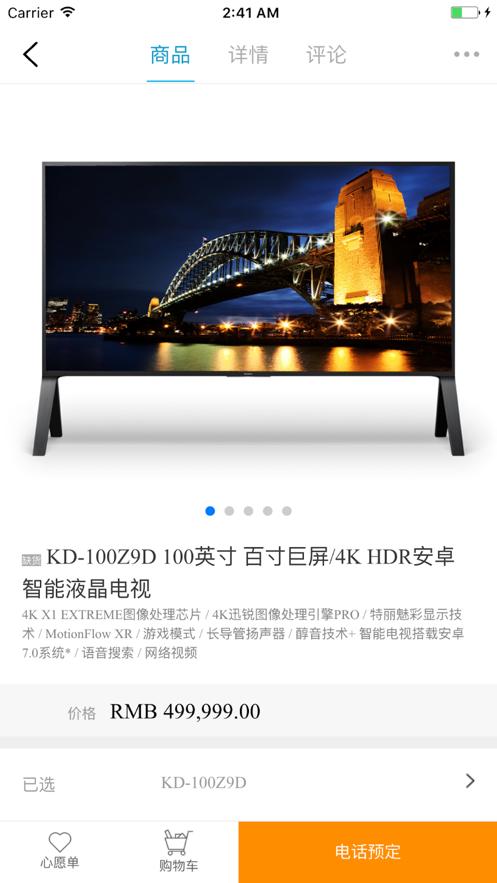 索尼中国app图2