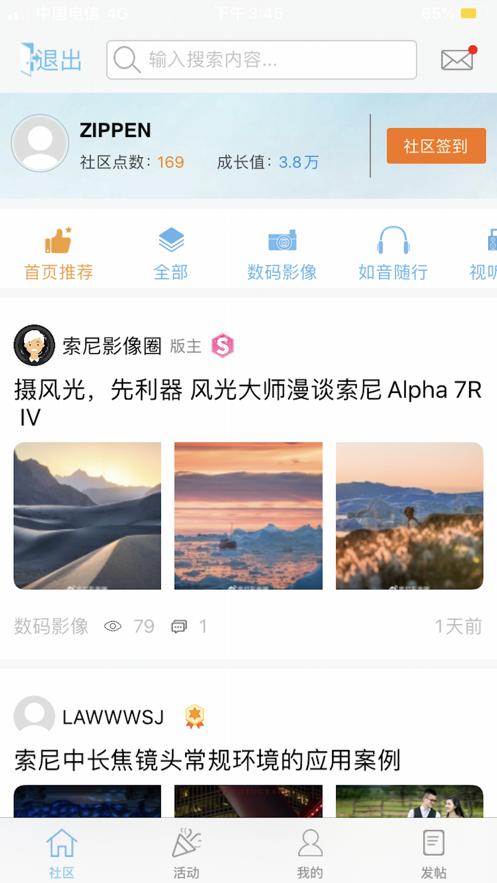 索尼中国商城app官方版图片1