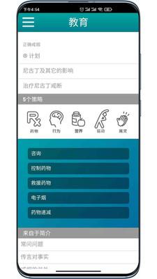 正确戒烟app官方版图片1