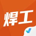 焊工考试聚题库app