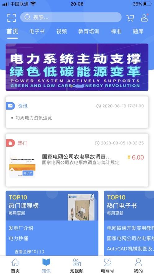 电网头条app图1