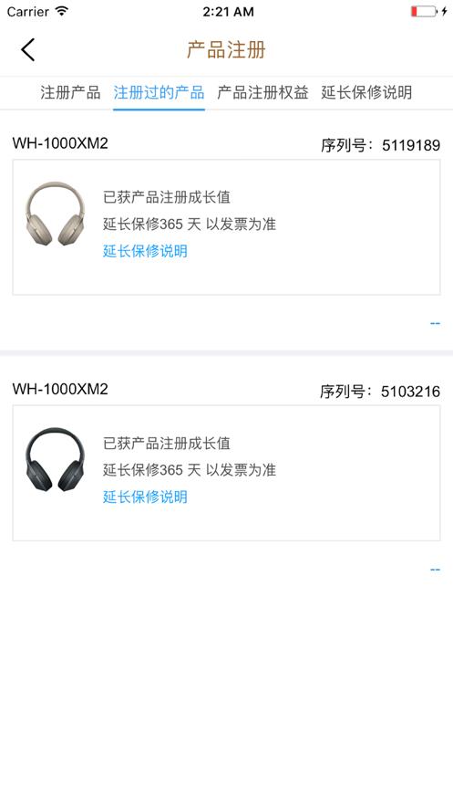 索尼中国app图3