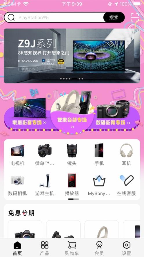 索尼中国商城app官方版图片2