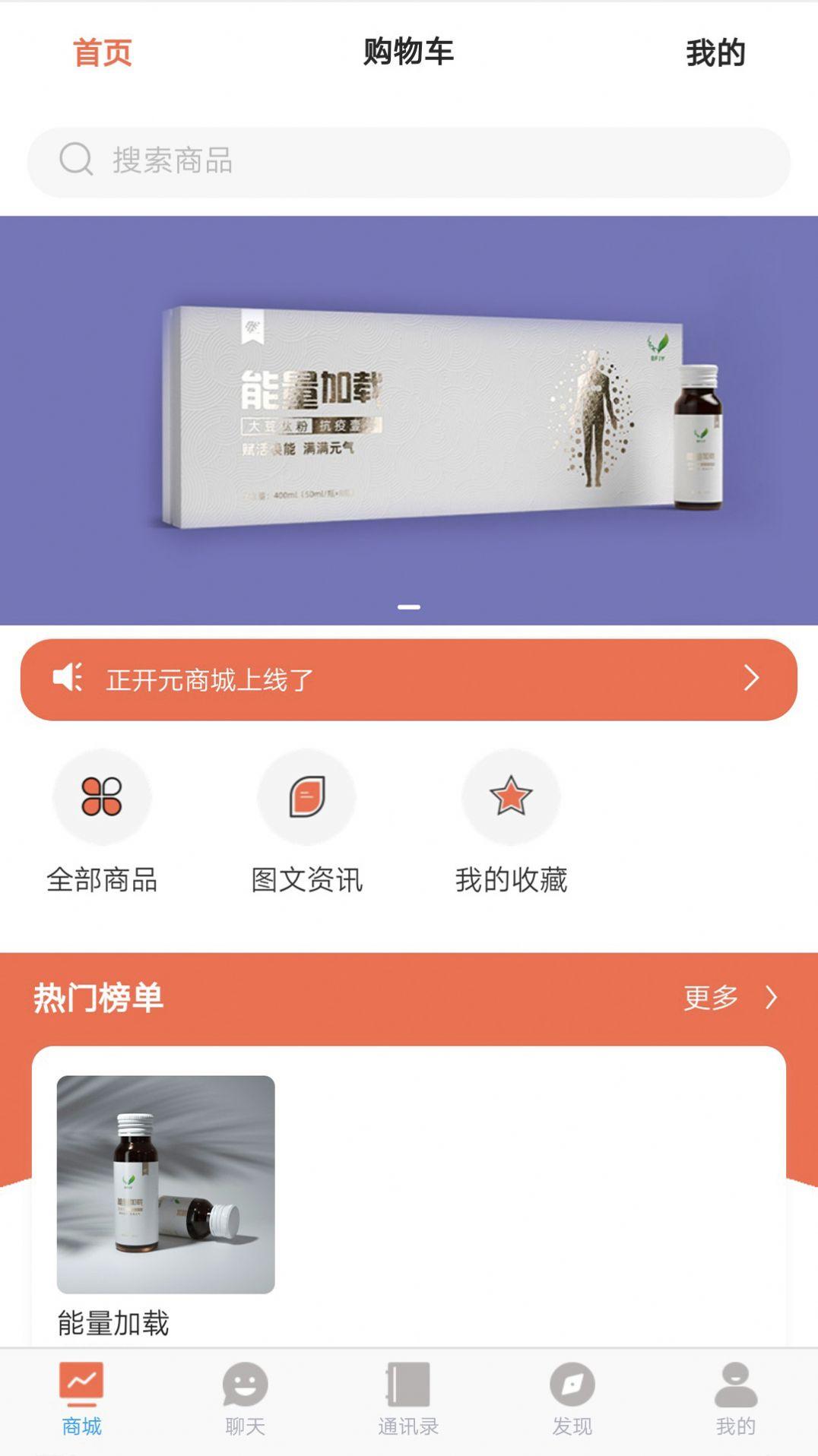 正开元新晨版app图1