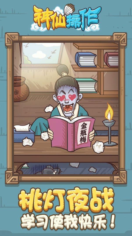 神仙操作游戏安卓版图片2