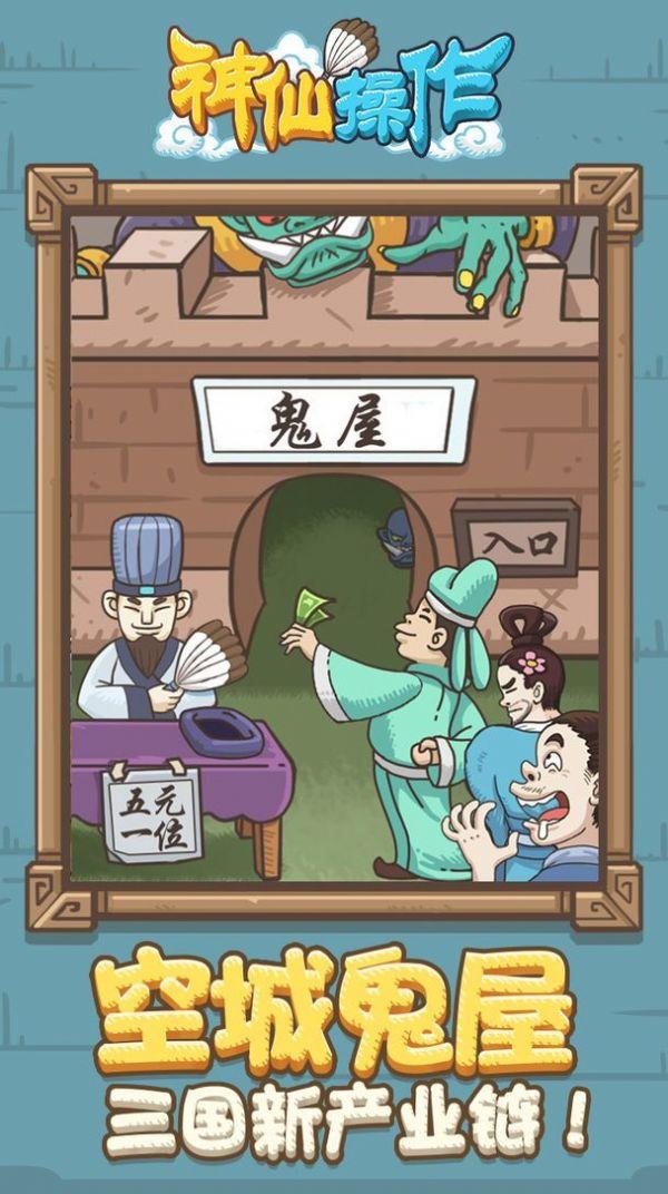 神仙操作游戏安卓版图片1