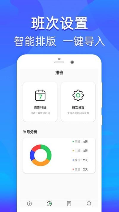 乐信智能排班app官方版图片1