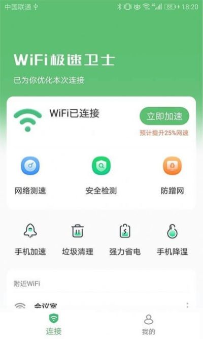 WiFi极速卫士app图2