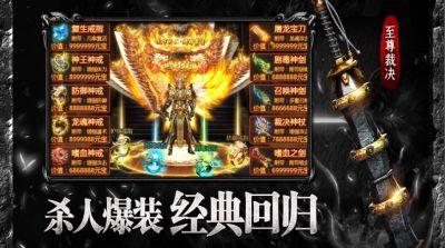 龙城争霸无限合击官方版图3