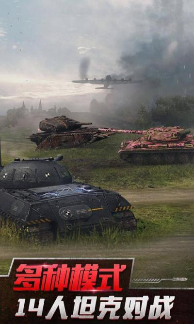 坦克世界闪击战8.0.0.187版本图3