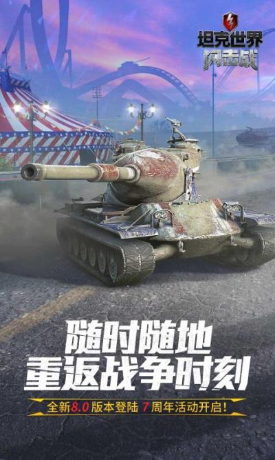 坦克世界闪击战8.0.0.187官方安装包图片2