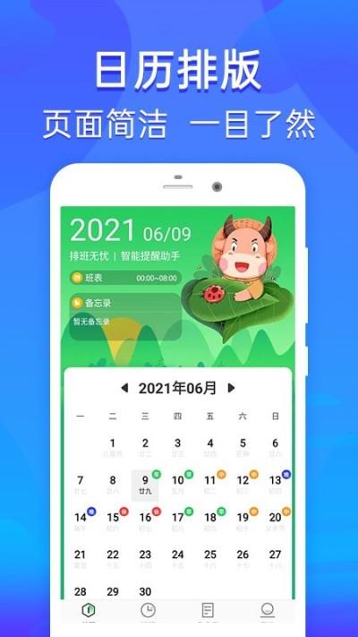乐信智能排班app图3