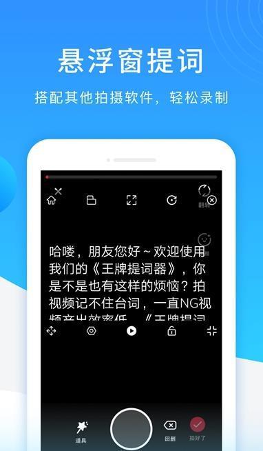 王牌提词器app图2