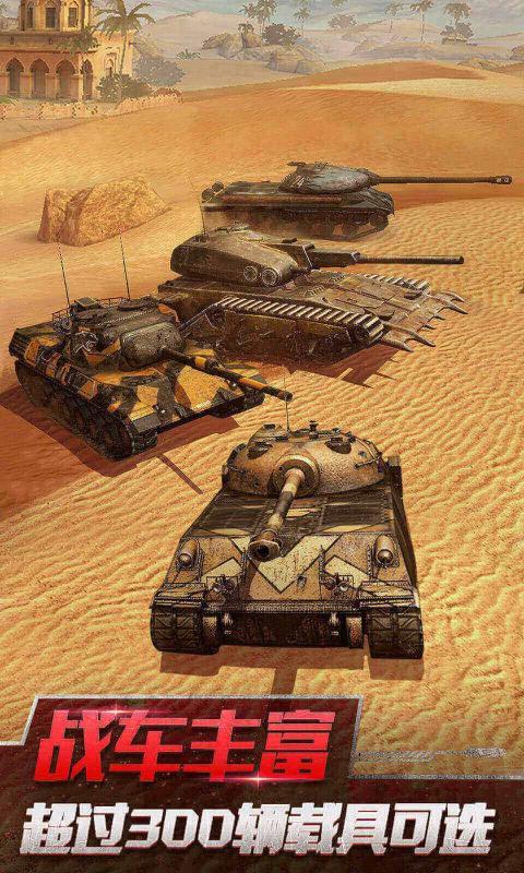 坦克世界闪击战8.0.0.187官方安装包图片1