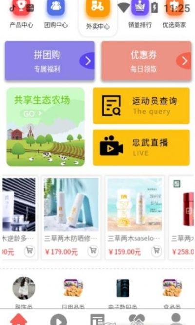 忠武惠品app安卓版图片1