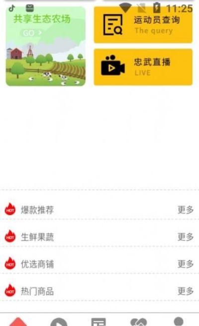 忠武惠品app图1