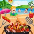 烧烤海海滩美食派对游戏安卓版 v1.0