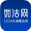 如法网学法考法2021湖南