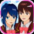 樱花校园模拟器1.038.60版本
