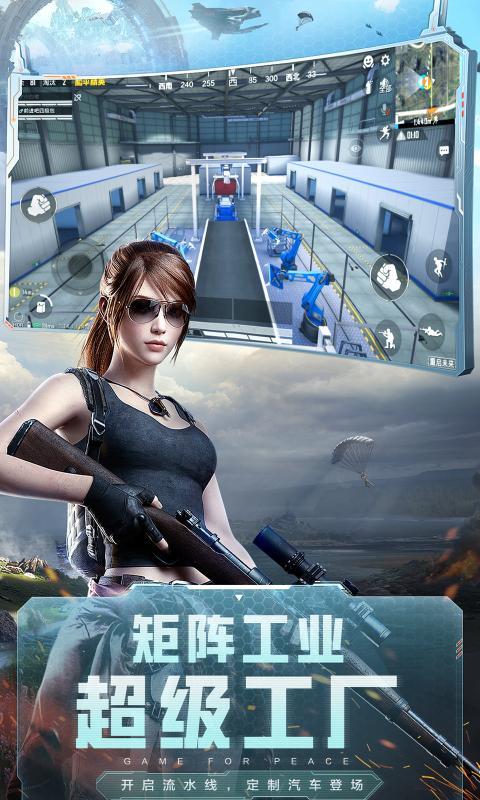 和平精英腾讯游戏国际服官方版本图片1