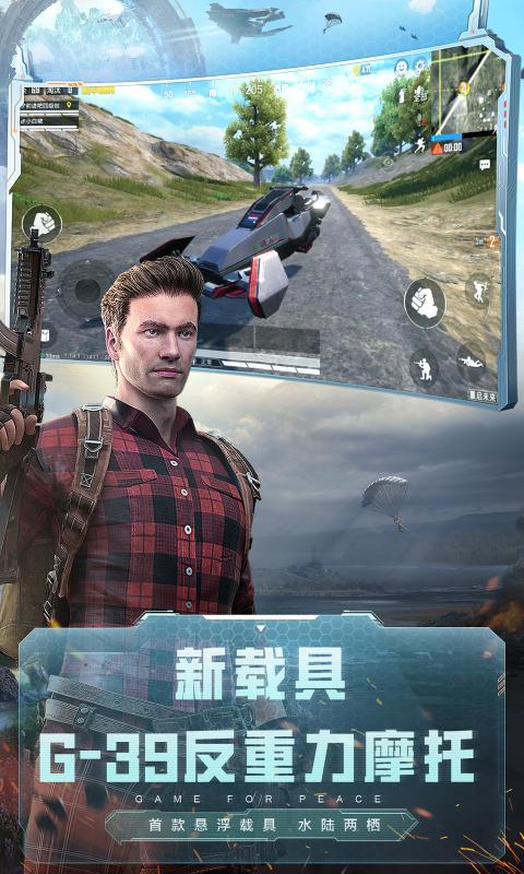 和平精英腾讯游戏国际服官方版本图片2