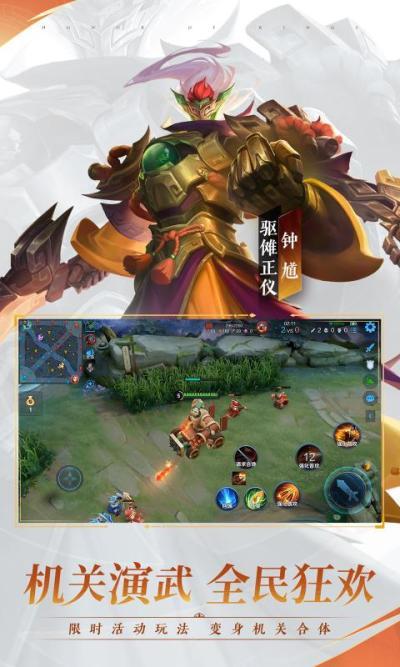 王者荣耀火力4.0下载安装最新版图片2