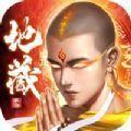 西游地藏王