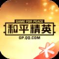 和平营地下载app最新测试版 v3.13.6.602