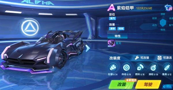 QQ飞车手游紫焰铠甲怎么改装?紫焰铠甲改装方案推荐[多图]
