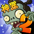 植物大战僵尸2五阶版0阳光最新下载 v2.7.5