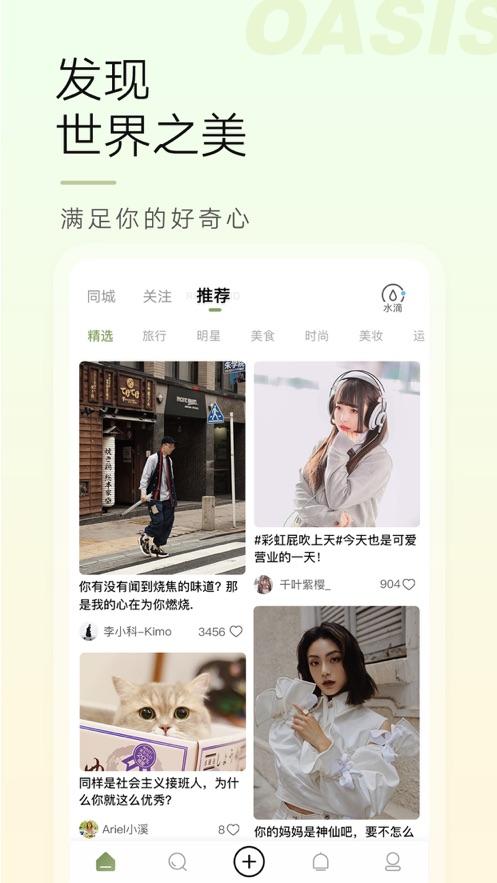 绿洲app最新版图2