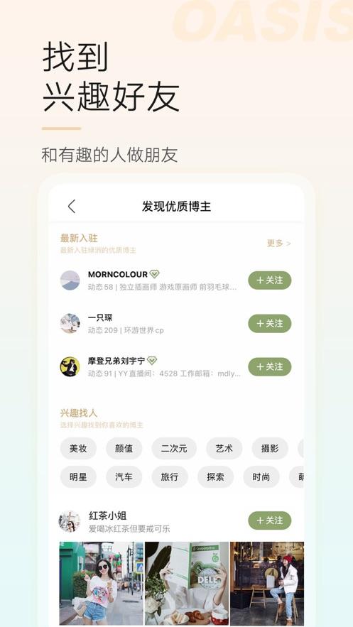 绿洲app最新版图3