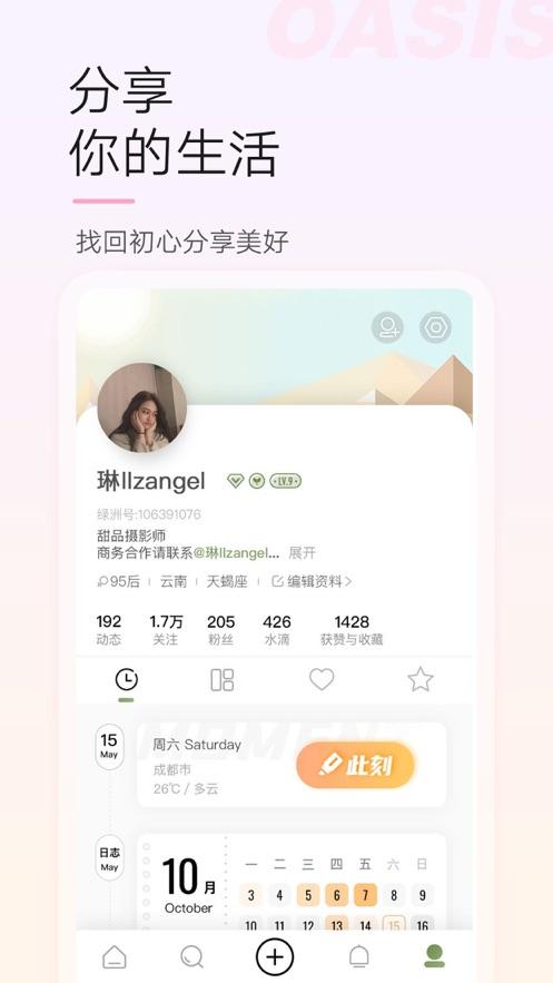 绿洲app2021官方最新版图片1