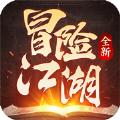 冒险江湖云汉仙侠录手游官方版 v1.0