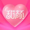 甜颜app交友软件安卓免费 v1.0.0