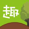 趣商树种植平台官方版 v1.0