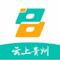 云上贵州多彩宝app免费
