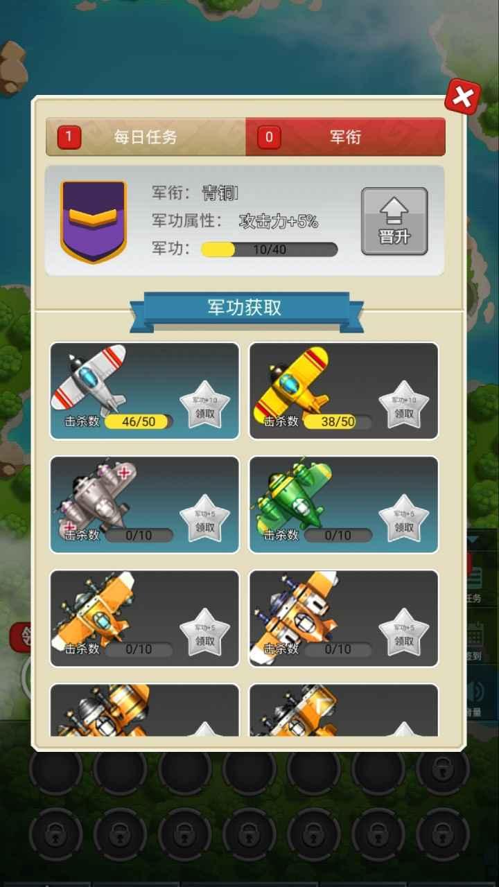 全民打飞机保卫海岛游戏安卓版图片2
