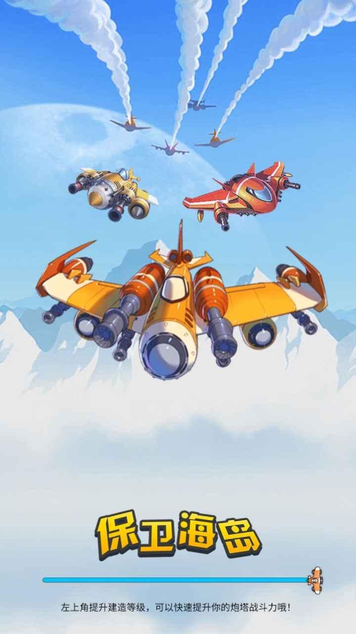 全民打飞机保卫海岛游戏