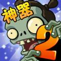 植物大战僵尸2心愿召唤官方最新版 v2.7.5