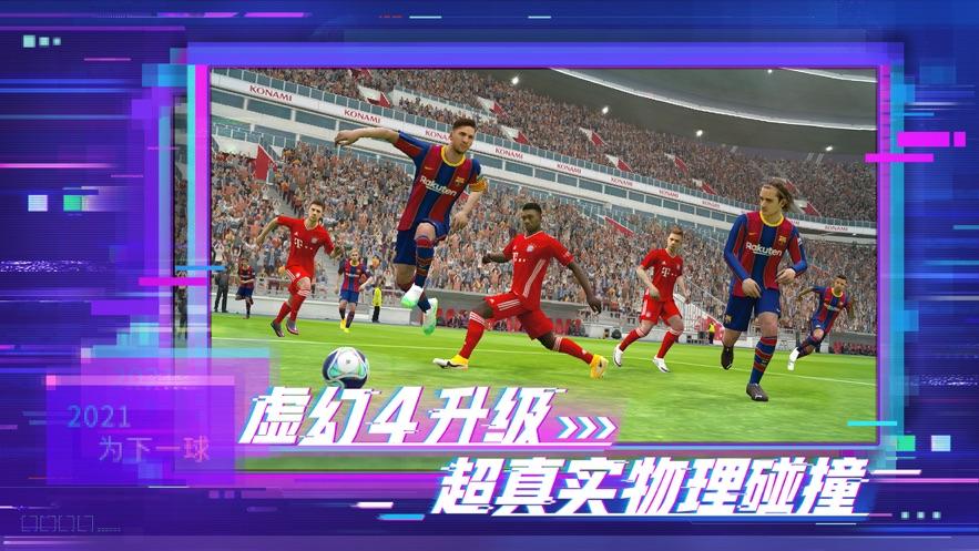 实况足球国际服下载安装2021最新版图片2