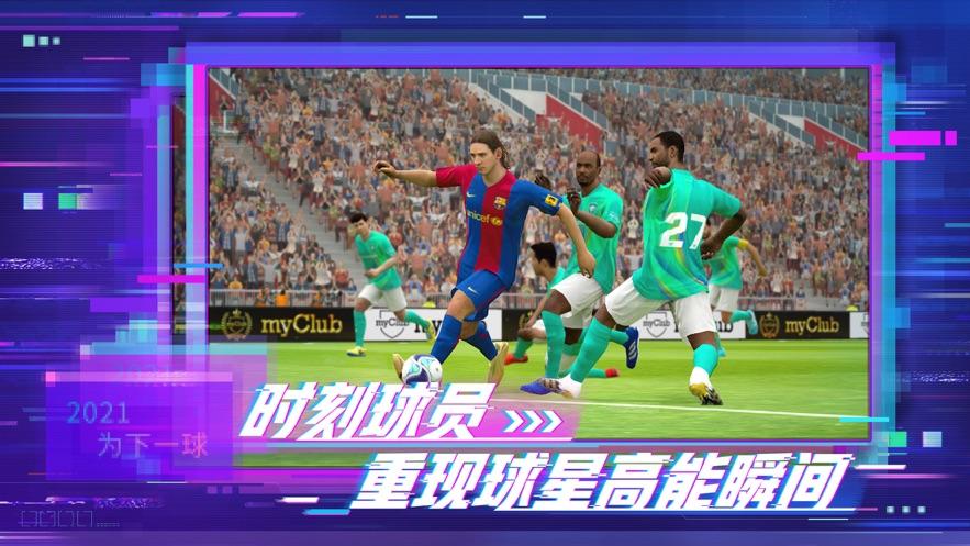 实况足球国际服下载最新版图1