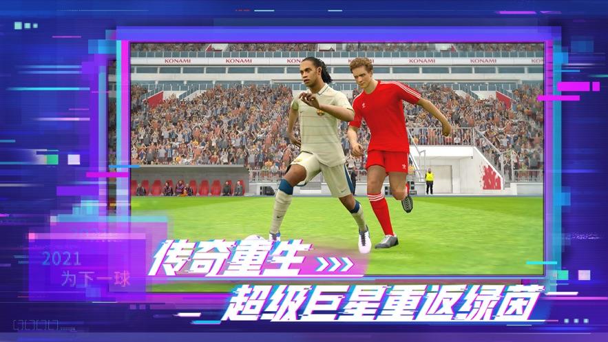 实况足球国际服下载安装2021最新版图片1