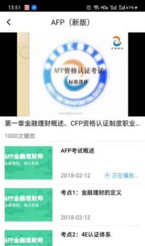 智汇网校app图2