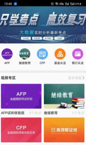 智汇网校app图3