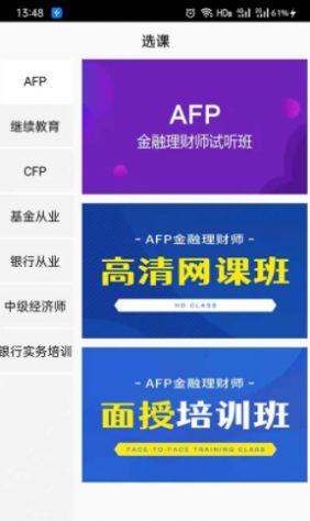 智汇网校app官方版图片1